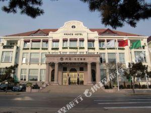Zhanqiao Prince Hotel Qingdao