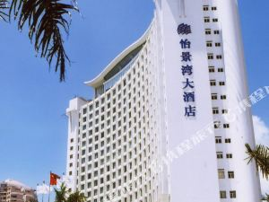 Harbour View Hotel & Resort Zhuhai