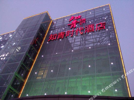 知青时代精品酒店