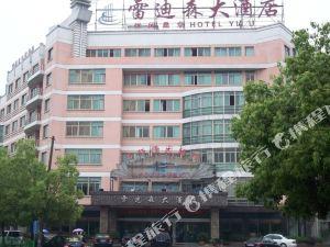 Raddison Hotel Yiwu