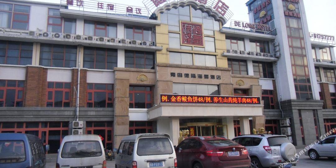 青岛德隆海景酒店