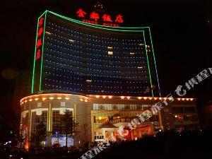 진두 호텔(Jindu Hotel)
