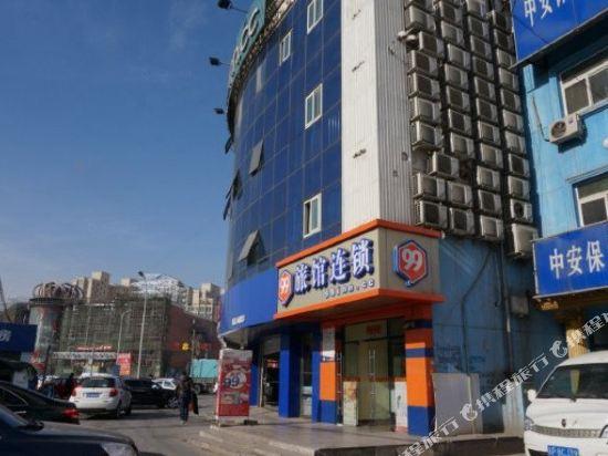 99旅馆连锁(通州物资学院路店)