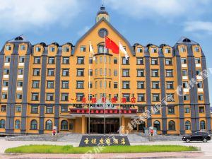 Aer Sheng Yu Hotel