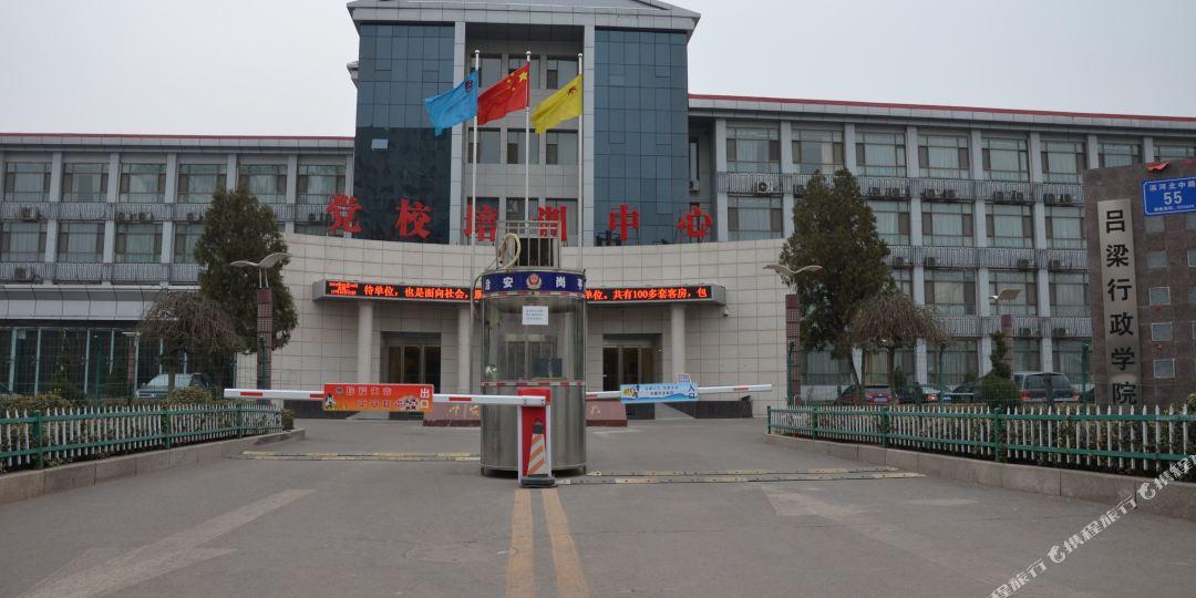 吕梁党校培训中心