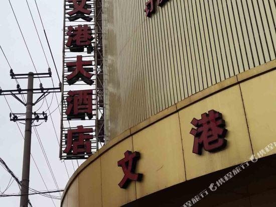 文港大酒店