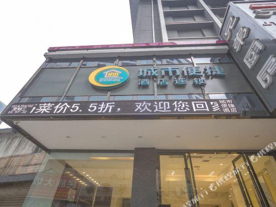城市便捷酒店 株洲火车站店