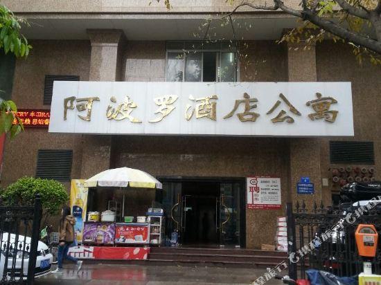 阿波罗KK酒店公寓