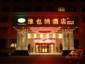 维也纳酒店(上海浦东机场店)图片