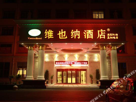 维也纳bwin国际平台网址(上海浦东机场店)