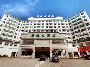 우위안 화이 호텔(Wuyuan Huayi Hotel )
