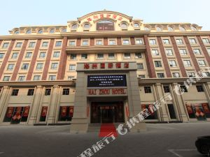 Haizhou International Hotel Тяньцзинь