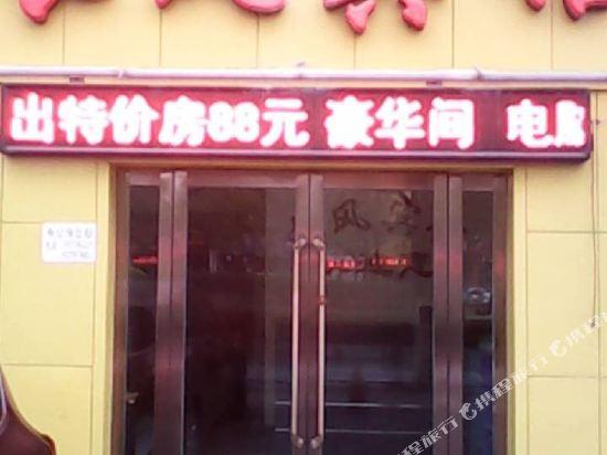 太原长风宾馆(长风桥东店)