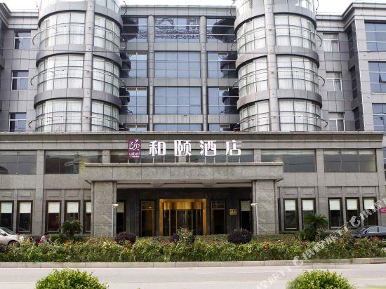 上海虹桥枢纽国家会展中心和颐酒店