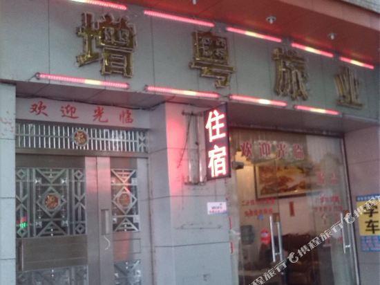 广州增粤旅馆