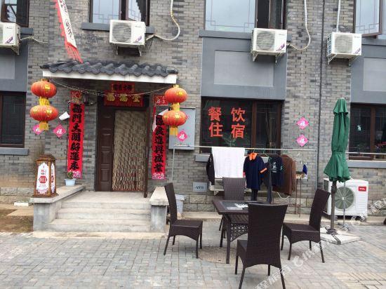 北京张俊民农家院