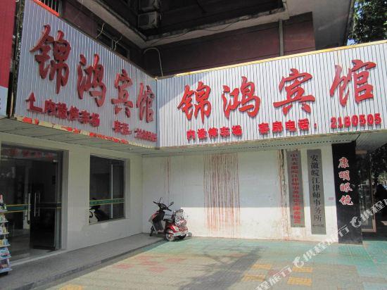 滁州锦鸿宾馆