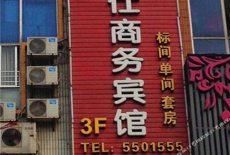 名仕商务宾馆(筱溪街)