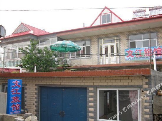 北戴河文江家庭旅馆