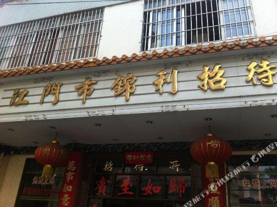 锦利商务酒店
