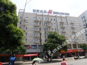 Jinjiang Inn (Yueyang Railway Station)