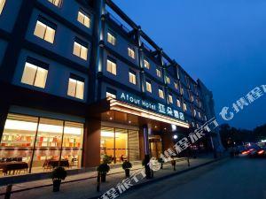 아투어 호텔(Atour Hotel)