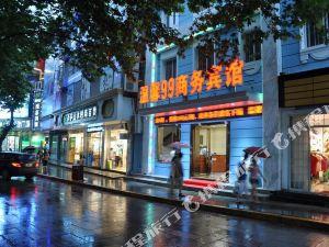원신 99 비즈니스 호텔(Wenxin 99 Business Hotel)