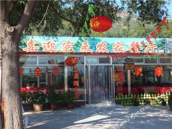 龙庆峡喜迎客来农家院