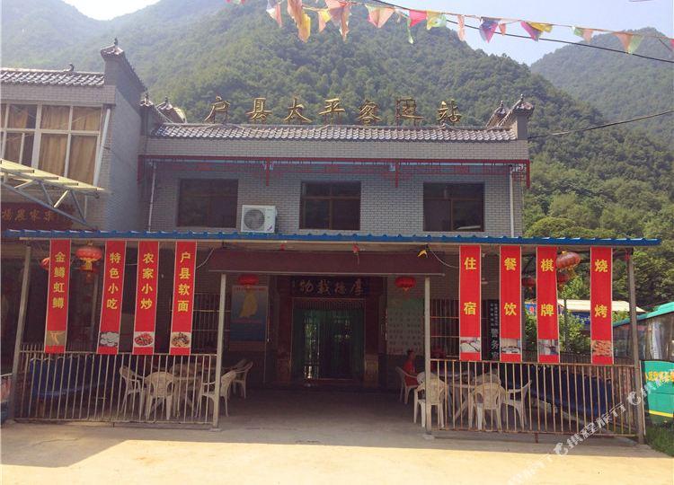 陕西省西安市鄠邑区太平峪森林公园