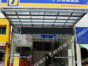 7 데이즈 인 어저우 우창 애비뉴 둥장 인터내셔널 브랜치 (7 Days Inn Ezhou Wuchang Avenue Dongjiang international)