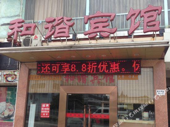 上海和谐宾馆