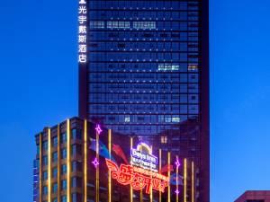 重庆光宇戴斯酒店图片