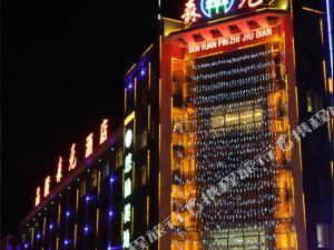Senyuan Pinzhi Hotel