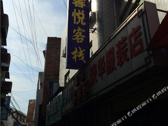 馨悦客栈(西安田家湾店)