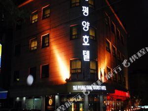 Taepyungyang Tourist Hotel Ansan