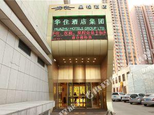 올 시즌 우하이 신화 스트릿 지점(Starway Hotel (Wuhai Xinhua Street))