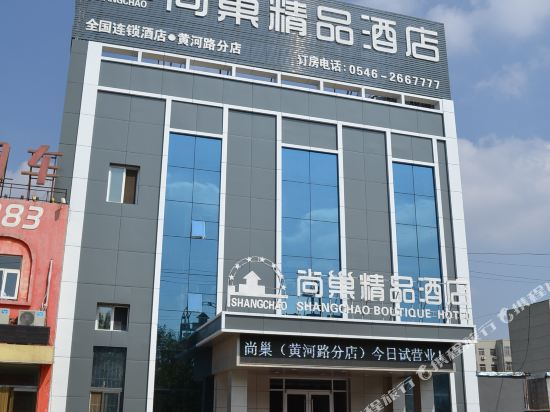 尚巢精品酒店(黄河路分店)