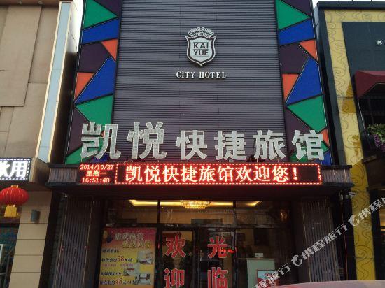 沈阳凯悦快捷宾馆