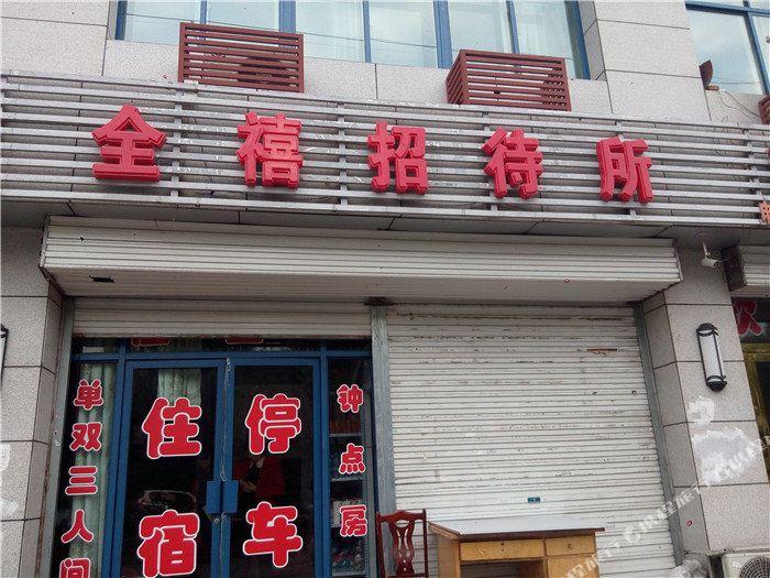 榆林神木惠安路汽车站向北200米