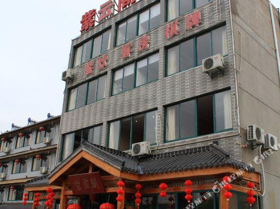 紫云阁酒店