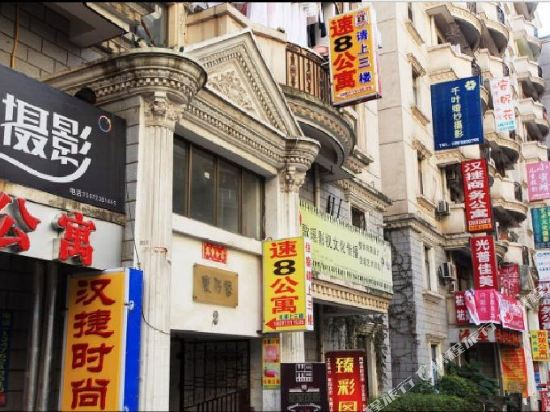武汉速8时尚公寓