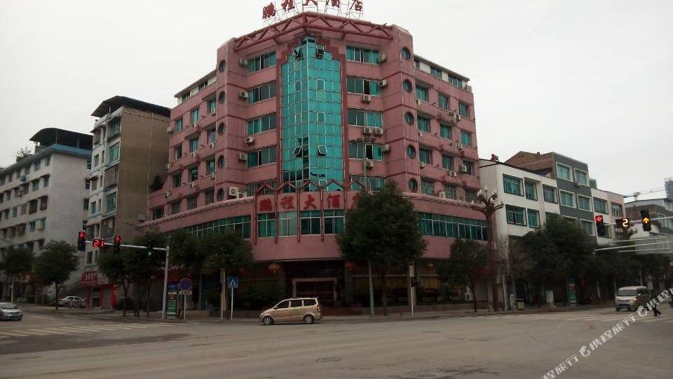 鹏程大酒店(香港路)