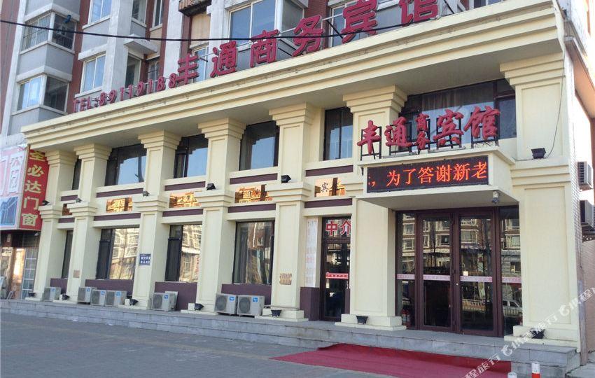 苏家屯区 >> 酒店   标签: 宾馆 丰通商务宾馆共多少人浏览:2442721
