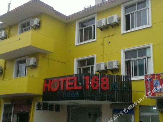 上海Hotel168旅店