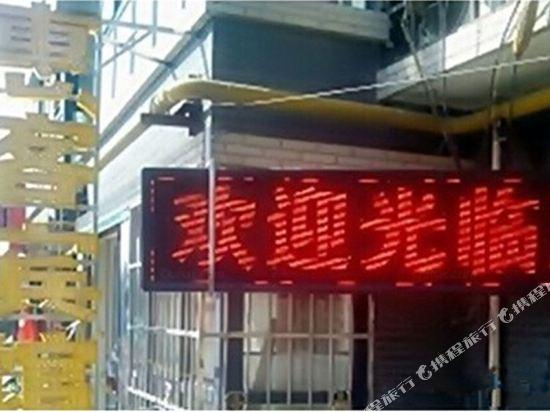 西安如家宾馆(火车北站店)