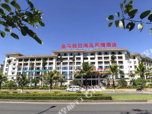 황마 홀리데이 아일랜드 스타일 호텔(Huangma Holiday Island Style Hotel)