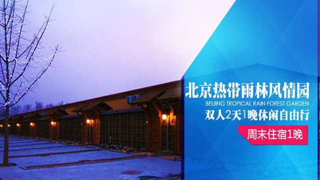 北京热带雨林风情园-中式/欧式房间+温泉