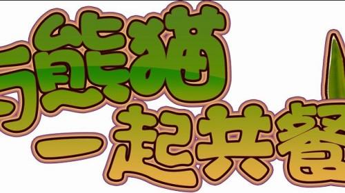 广州长隆野生动物园矢量图
