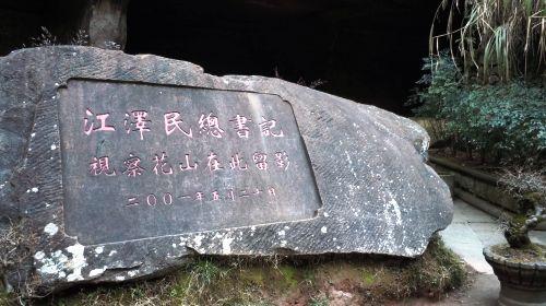 黄山2日1晚跟团游·塔川秋色 宏村 花山谜窟 屯溪老街