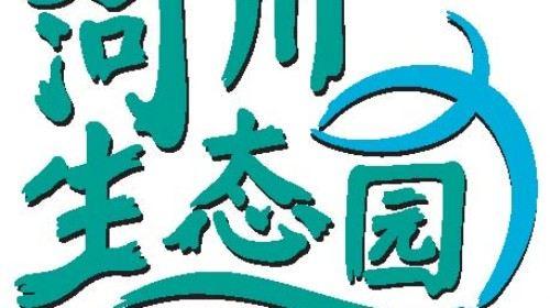 新加坡河川生态园·电子兑换券-【携程旅游】